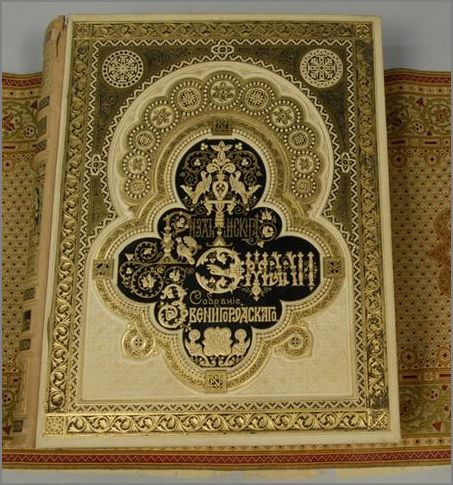 Russian Book on Byzantine Art Grogan & Co